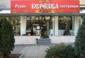 Русские в Болгарии