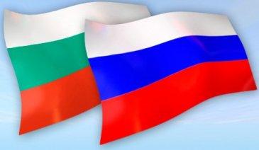 Русские в Болгарии. Форум