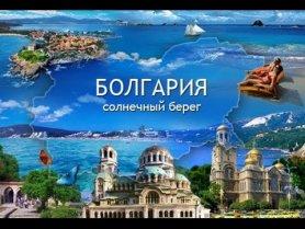 Туры в Болгарию _ курорты
